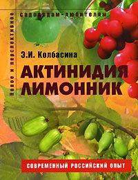 Купить книгу про актинидию