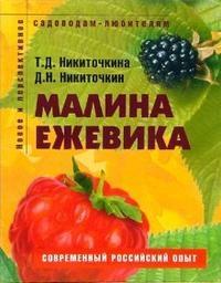 Купить книгу про малину и ежевику