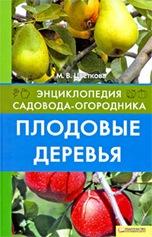 Купить книгу про плодовые деревья