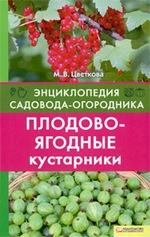 Купить книгу про плодовые кустарники